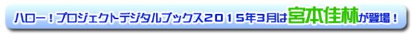 f:id:hot:20150323041007j:plain
