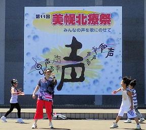 0729_美幌北療祭.jpg