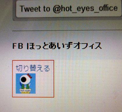 0326_切り替える.jpg