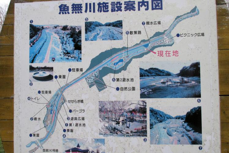 0503_魚無川施設2.jpg