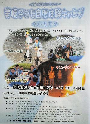 0628_SYDこどもキャンプ.jpg