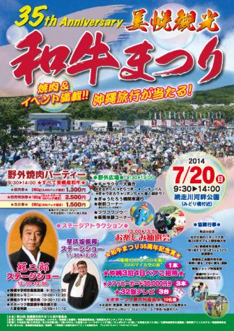 0619_美幌和牛まつり(70).jpg