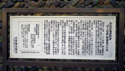 1106_井上伝蔵(小).jpg