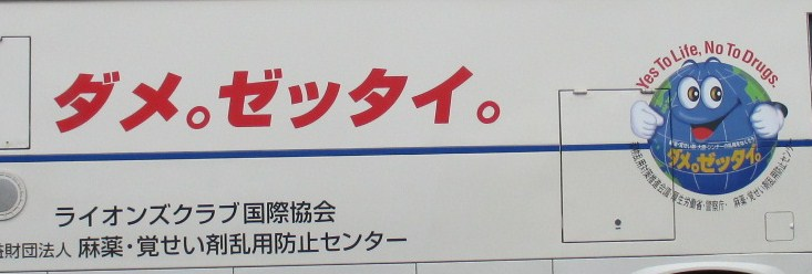 0726_ダメ。ゼッタイ。バス.jpg