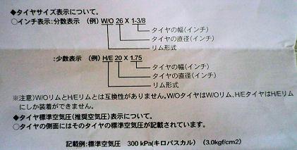 0705_タイヤの説明.jpg