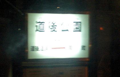 CIMG8701.JPG