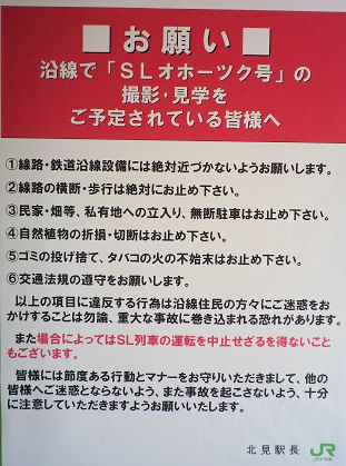 0626_JR_お願い.jpg