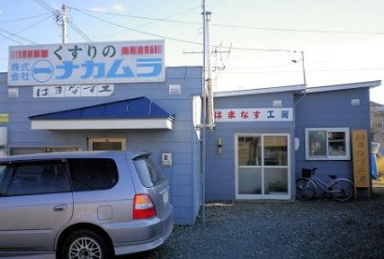 1109_くすりのナカムラ北見.jpg
