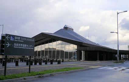 1108_知床世界遺産センター.jpg