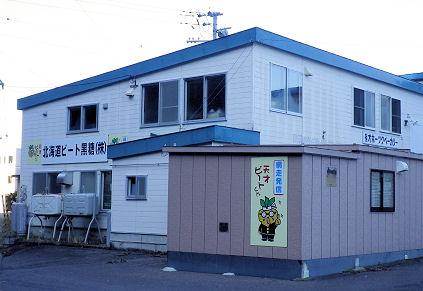1110_北海道ビート黒糖.jpg