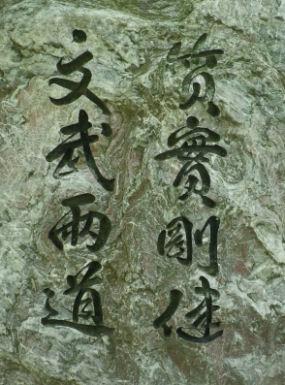 0630_文武両道.jpg