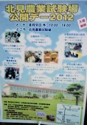 0727_北見農業試験場.jpg