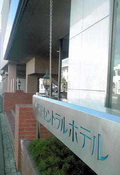 0906_網走セントラルホテル.jpg
