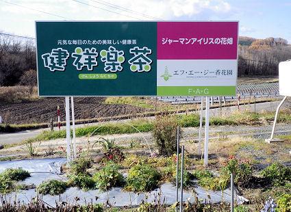 1109_エフエージー香花園.jpg