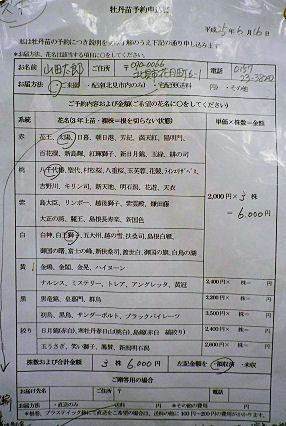 0621_牡丹の種類.jpg