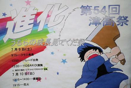 0707_津別高校祭.jpg