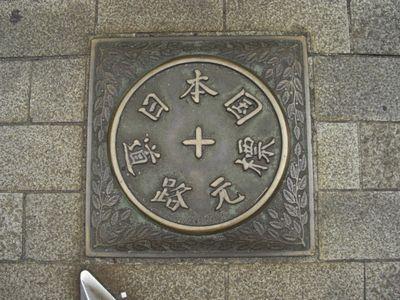 日本国道路元標(加来中小企業経営コンシェルジェ).JPG