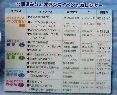 0721_みなとオアシス北海道2.jpg