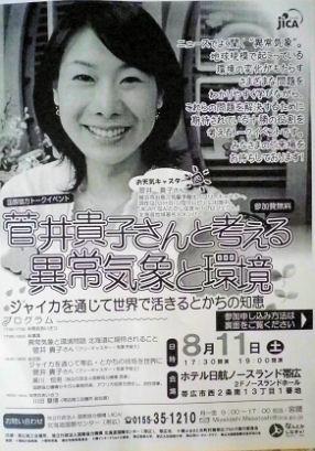 0417_野鳥の会オホーツク.jpg