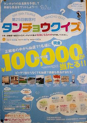 0828_鶴居村タンチョウクイズ.jpg