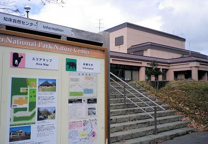 1108_知床自然センター.jpg
