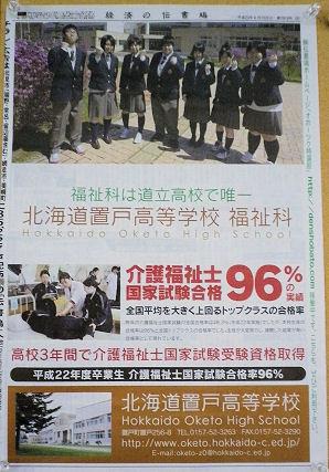 0626_置戸高校.jpg