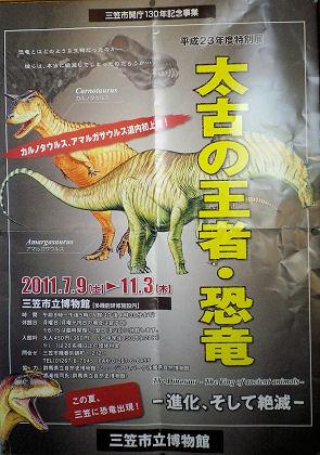 0706_太古の王者・恐竜.jpg