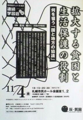 1028_反貧困.jpg