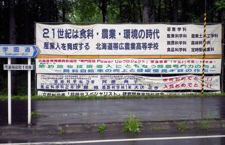 0614_帯広農業高校.jpg