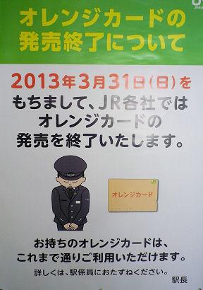 0117_オレンジカード終了.jpg