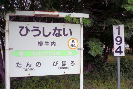 0702_緋牛内A64.jpg