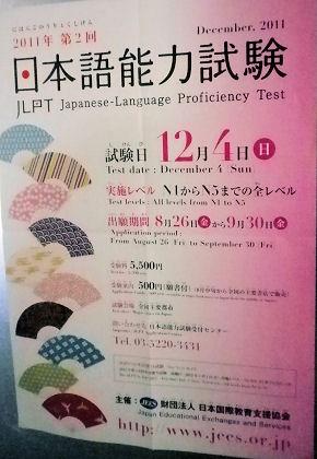 1204_日本語能力試験.jpg