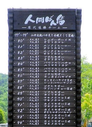 0626_人間ばん馬歴史1.jpg