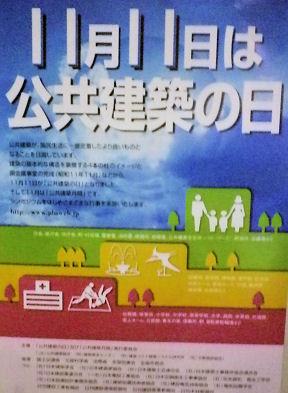 1104_公共建築の日.jpg