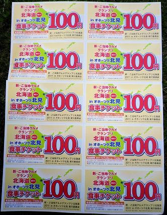 新ご当地_チケット.jpg