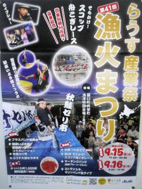 0828_らうす産業祭.jpg