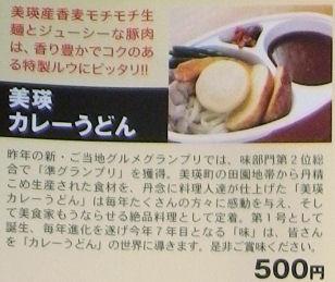 新ご当地_1)美瑛カレーうどん.jpg