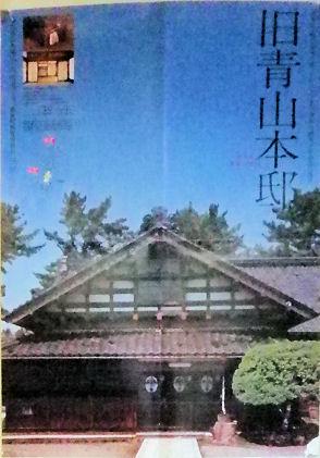 1025_旧青山邸.jpg