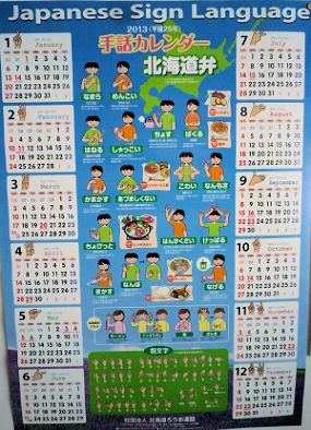 0121_手話カレンダー.jpg