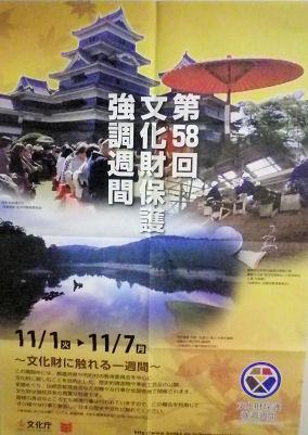 1104_文化財保護週間.jpg