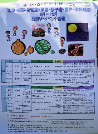 新ご当地_北見イベント情報2.jpg