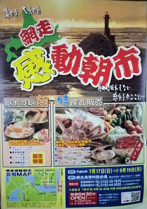0721_感動朝市.jpg