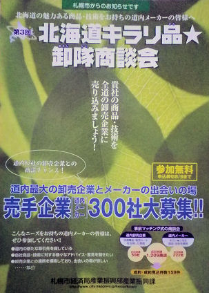 0808_北海道キラリ品☆卸隊.jpg