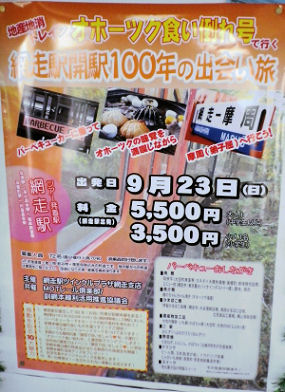 0828_網走駅100周年.jpg