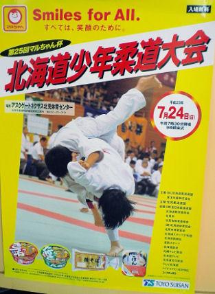 0724_北海道少年柔道大会.jpg