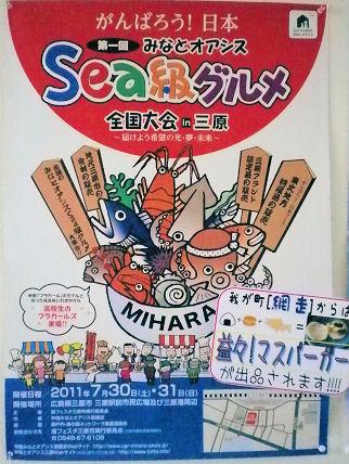 0721_Sea級グルメ.jpg