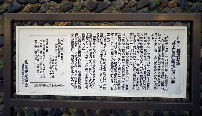 1106_井上伝蔵(大).jpg