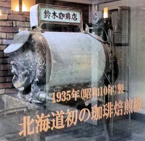 1026_石光焙煎械.jpg