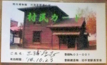 1029_旧手宮駅長官舎.jpg
