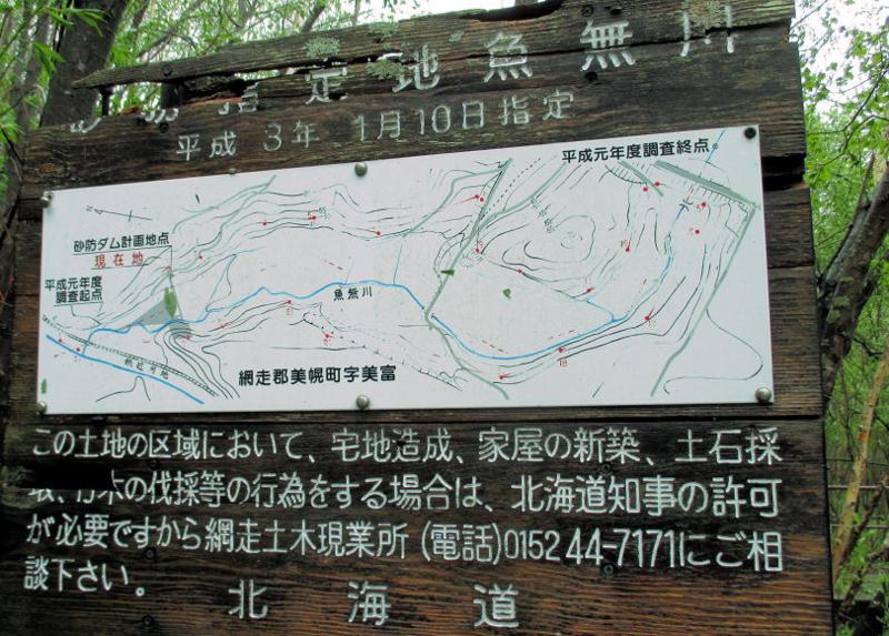 0517_魚無川全図.jpg